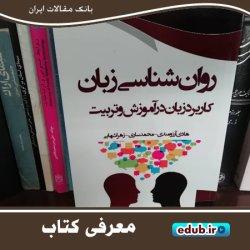 کتاب «روانشناسی زبان» دریچهای به سوی کاربردی کردن زبان در آموزش و تربیت