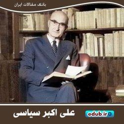علی اکبر سیاسی؛ بنیانگذار روانشناسی جدید در ایران