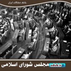 مجلس اول؛ نهادی انقلابی با کارکردی مردمسالارانه