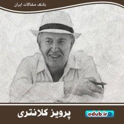 پرویز کلانتری؛ هنرمند نوگرا و نقاش مناظر خاکآلود ایران