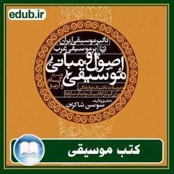 کتاب اصول و مبانی موسیقی و تاثیر موسیقی ایران بر موسیقی غرب