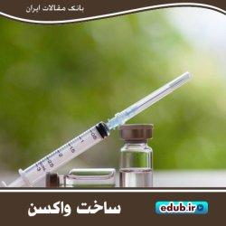 ساخت واکسن بیماری تنفسی از ساختارهای شبیه به ویروس