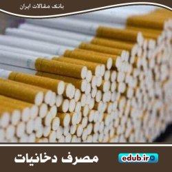 آگاهیبخشی، راهکاری موثر در کاهش مصرف دخانیات