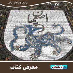 کتاب نام واژههای اصفهان کتابی در بررسی نامهای گذشته