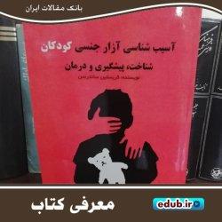 کتاب آسیبشناسی آزار جنسی کودکان