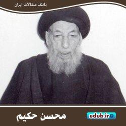 درباره محسن حکیم