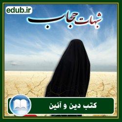 کتاب شبهات حجاب