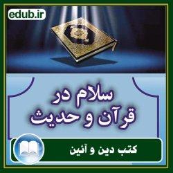 کتاب سلام در قرآن و حدیث