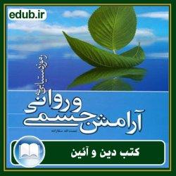 کتاب رموز دستیابی به آرامش جسمی و روانی