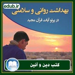 کتاب بهداشت روانی و سلامتی در پرتو آیات قرآن مجید