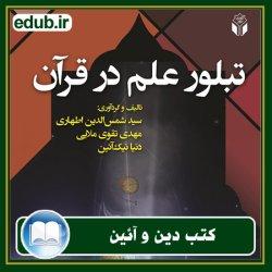 کتاب تبلور علم در قرآن