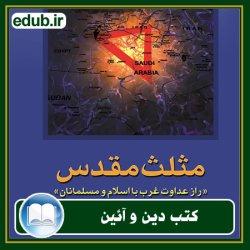 کتاب مثلث مقدس (راز عداوت غرب با اسلام و مسلمانان)