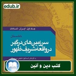 کتاب دانشستان سرزمینهای درگیر در واقعه شریف ظهور - جلد اول