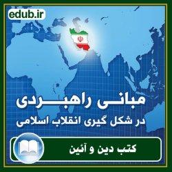 کتاب نسبت انقلاب اسلامی و بیداری اسلامی (تونس و مصر)