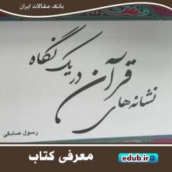 مجموعهای ارزشمند با عنوان«نشانههای قرآن در یک نگاه»