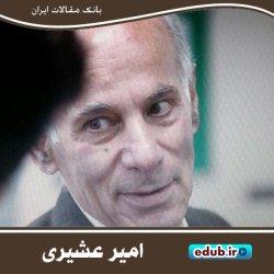 امیر عشیری؛ بنیانگذار ادبیات پلیسی در ایران