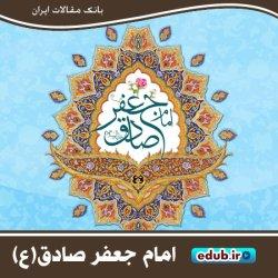 امام جعفر صادق(ع)؛ پایهگذار مکتب فقهی و نهضت دانش محور