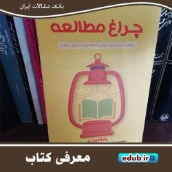 کتاب «چراغ مطالعه» راهنمایی کاربردی برای اهالی کتابخوان