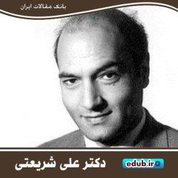 علی شریعتی؛ روشنفکری آزادیخواه