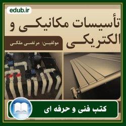 کتاب تأسیسات مکانیکی و الکتریکی