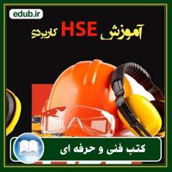 کتاب آموزش HSE کاربردی (ایمنی، بهداشت حرفهای و محیط زیست)