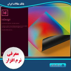 نرم افزار ادوبی ایندیزاین Adobe InDesign 2020