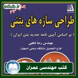 کتاب طراحی سازه بتن (بر اساس آیین نامه جدید بتن ایران)