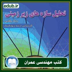کتاب تحلیل سازههای زیرزمینی