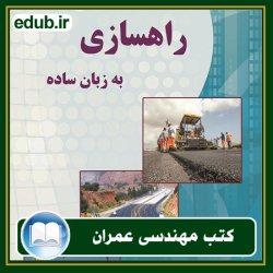 کتاب راهسازی به زبان ساده