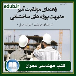 کتاب راهنمای موفقیت آمیز مدیریت پروژههای ساختمانی