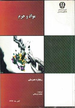 معرفی کتاب مواد و جرم