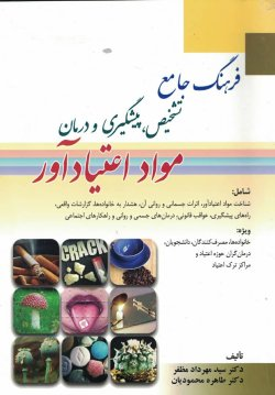 کتاب فرهنگ جامع تشخیص ، پیشگیری و درمان مواد اعتیاد آور