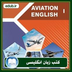 کتاب زبان تخصصی هوانوردی ۱ (Aviation English 1)