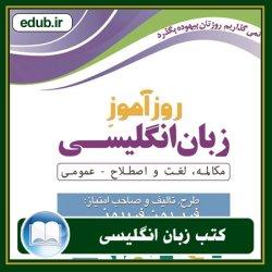 کتاب روزآموز زبان انگلیسی (مکالمه، لغت و اصطلاح - عمومی)