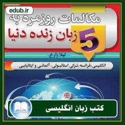 کتاب مکالمات روزمره به 5 زبان زنده دنیا