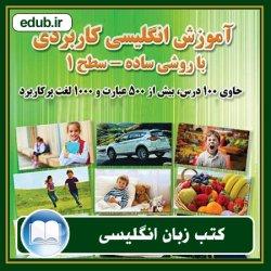 کتاب آموزش انگلیسی کاربردی با روشی ساده - سطح 1