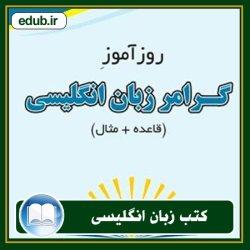 کتاب روزآموز گرامر زبان انگلیسی (قاعده + مثال)
