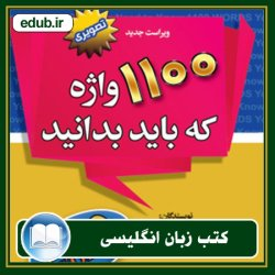 کتاب 1100 واژه که باید بدانید