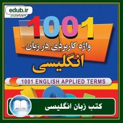 کتاب 1001 واژه کاربردی در زبان انگلیسی