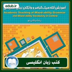 کتاب آموزش آکادمیک گرامر و واژگان زبان انگلیسی