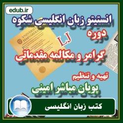 کتاب آشنایی با گرامر و مکالمه مقدماتی زبان انگلیسی - Learning Junior