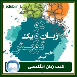 کتاب Two languages and one dialect (دو زبان و یک گویش)
