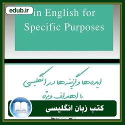 کتاب ایدهها و گزینهها در انگلیسی با اهداف ویژه
