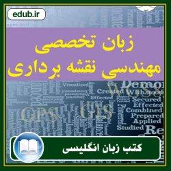 کتاب زبان تخصصی مهندسی نقشه برداری