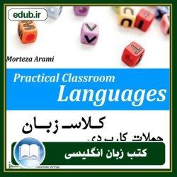 کتاب جملات کاربردی کلاس زبان Practical Classroom Languages