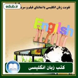 کتاب تقویت زبان انگلیسی با تماشای فیلم و سریال