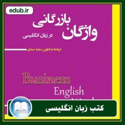 کتاب واژگان بازرگانی در انگلیسی