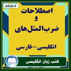کتاب فرهنگ دو زبانه اصطلاحات و ضرب المثلهای انگلیسی - فارسی