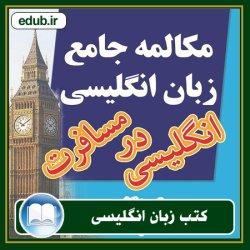 کتاب مکالمه جامع زبان انگلیسی - انگلیسی در مسافرت