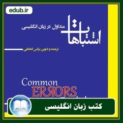 کتاب اشتباهات متداول در زبان انگلیسی